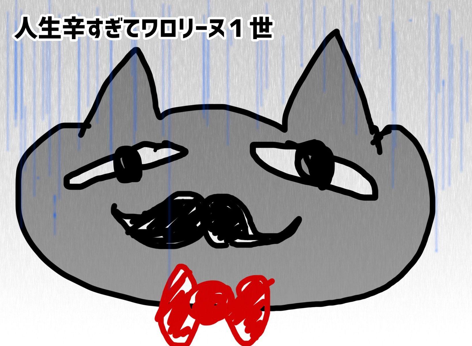 人生辛すぎて変な顔をする猫