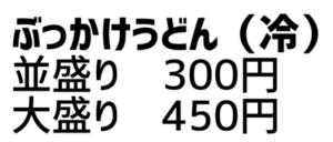 うどんの値段