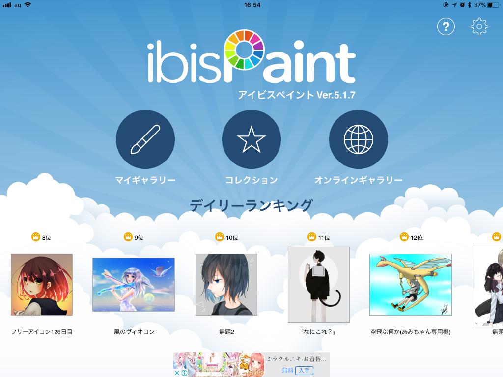 ibisPaintの最初の画面