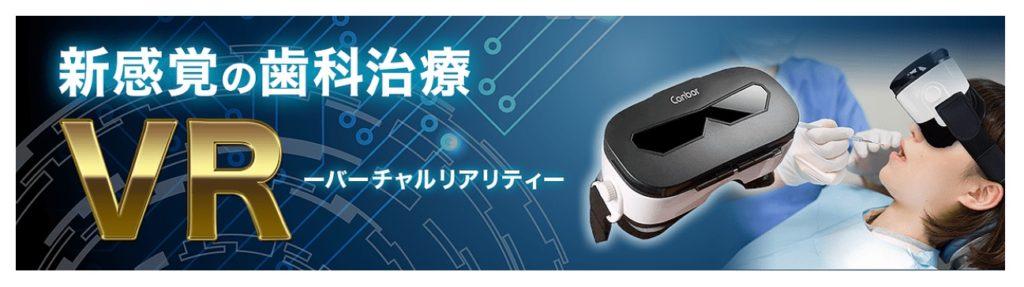 VRの歯科治療のバナー