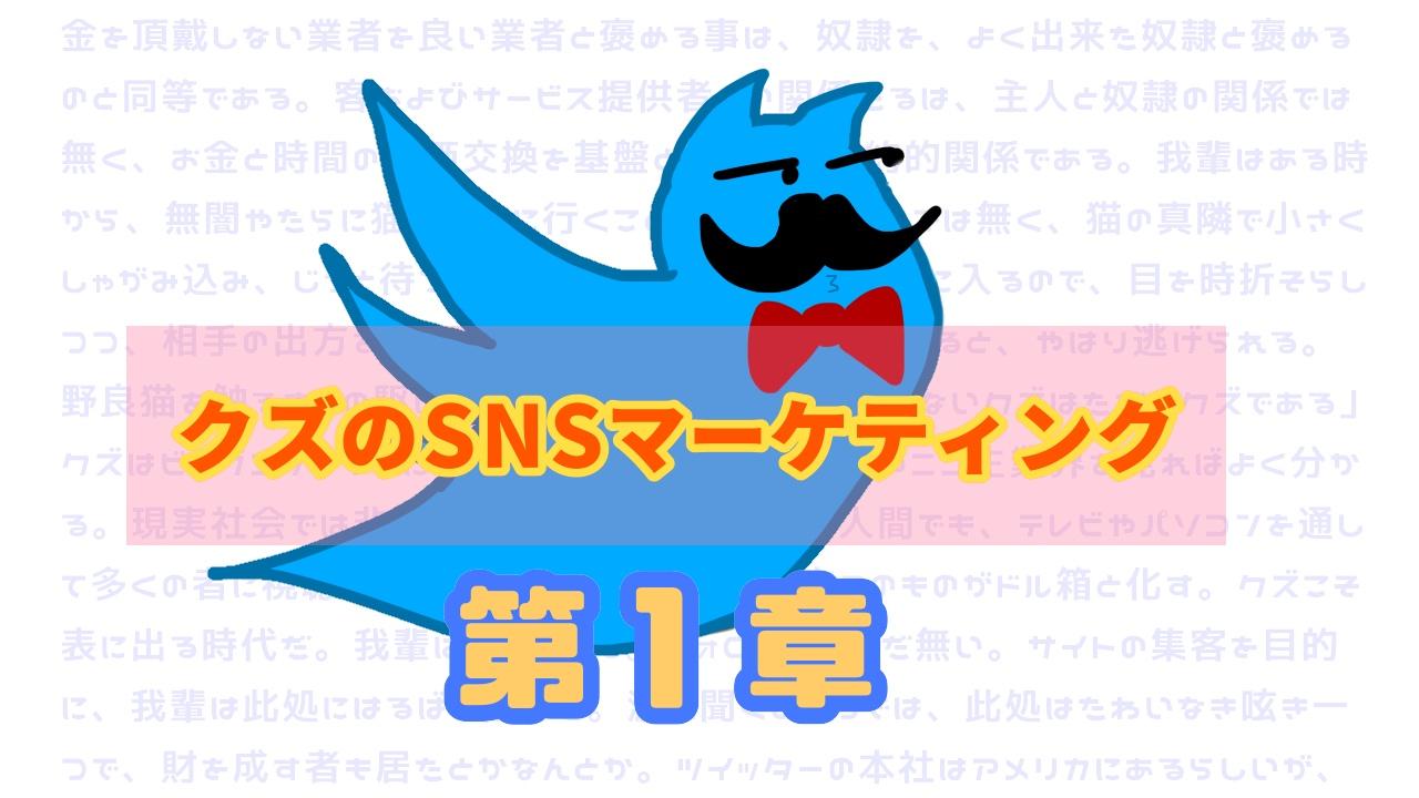 クズのSNSマーケティング ツイッターでいかにバズるか 第1章
