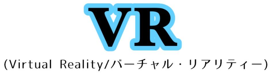 VR(バーチャル・リアリティ)の治療