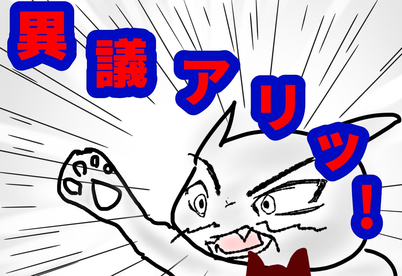 異議を申し立てる猫
