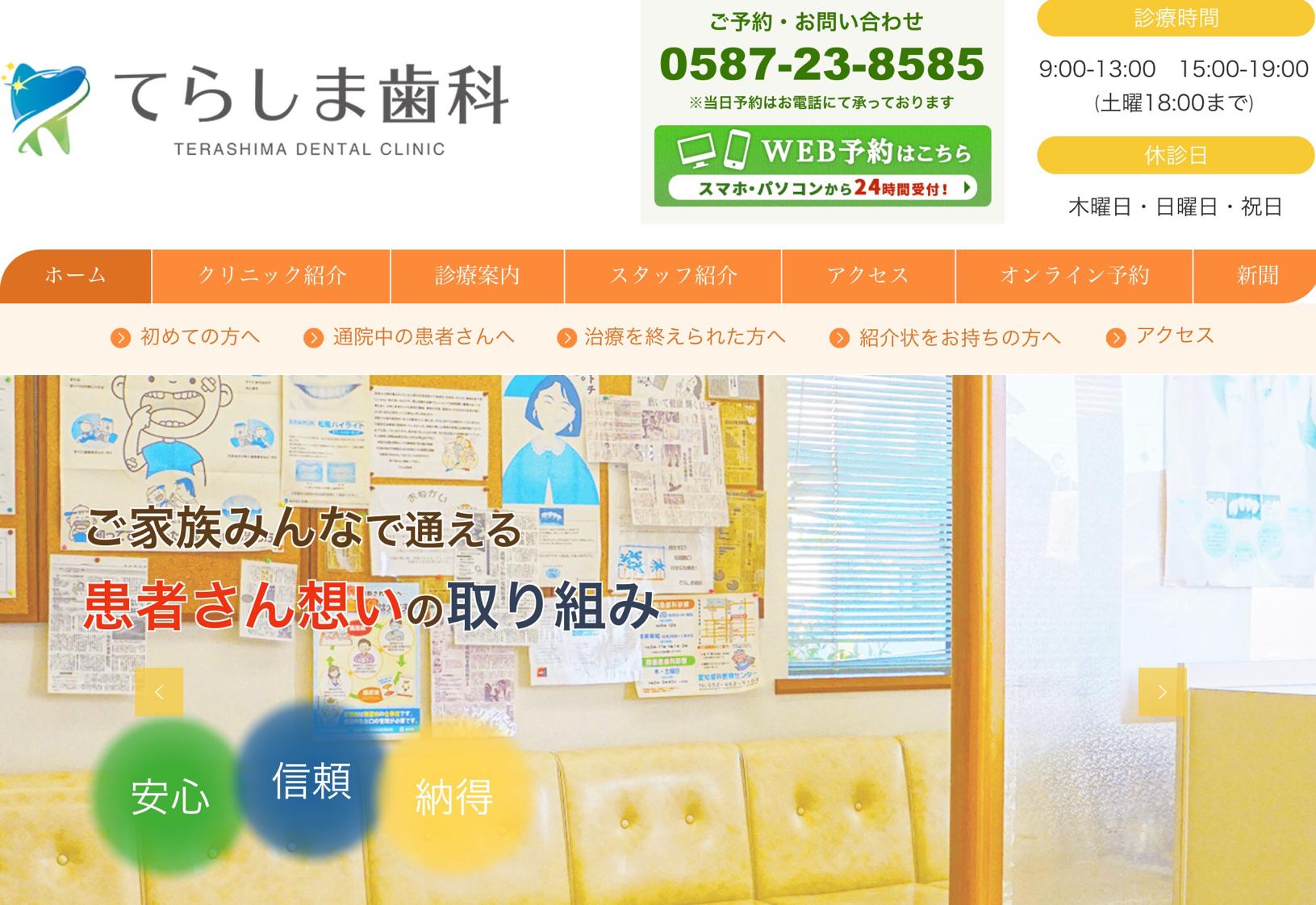 愛知県緑沢市の歯医者「てらしま歯科」