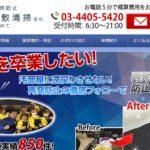 関東のゴミ屋敷掃除・遺品整理は「まごのて」で。遺品整理は亡き家族の贈り物〈東京都〉