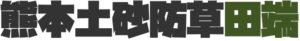 熊本土砂防草田端