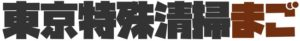 東京特殊清掃まご