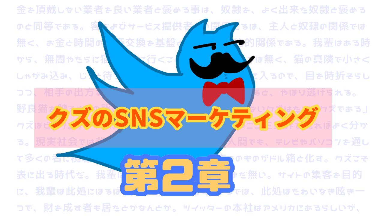 クズのSNSマーケティング ツイッターでいかにバズるか 第2章