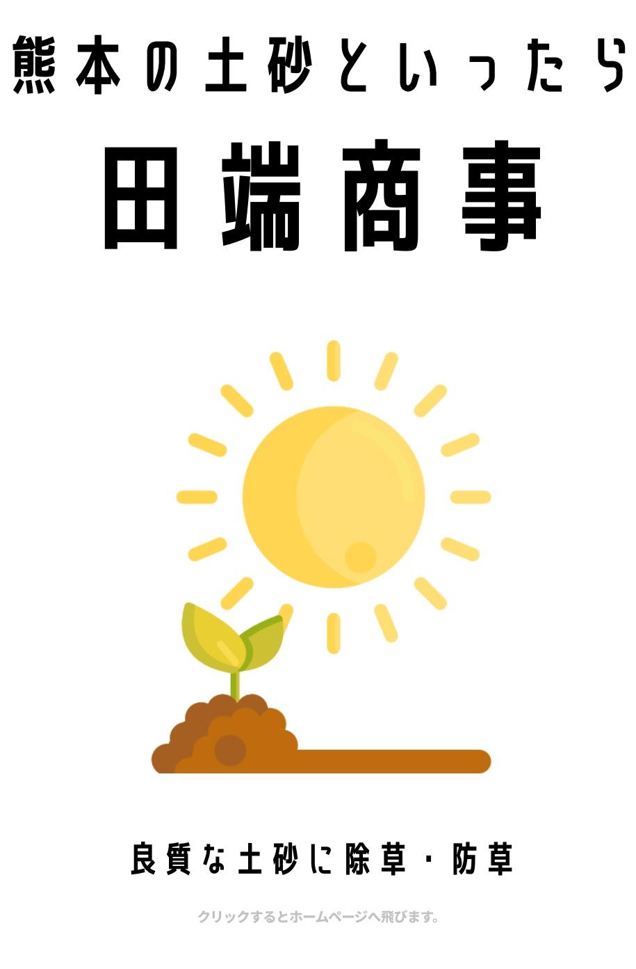 熊本の砂・砕石販売専門店 防草の匠『草なしくん』正規取扱店