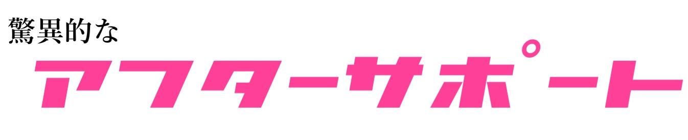 田端商事なら驚異的なアフターサポート