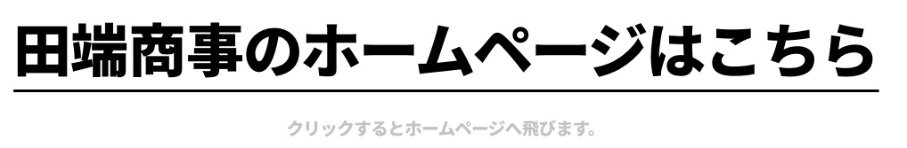 田端商事のホームページはこちら