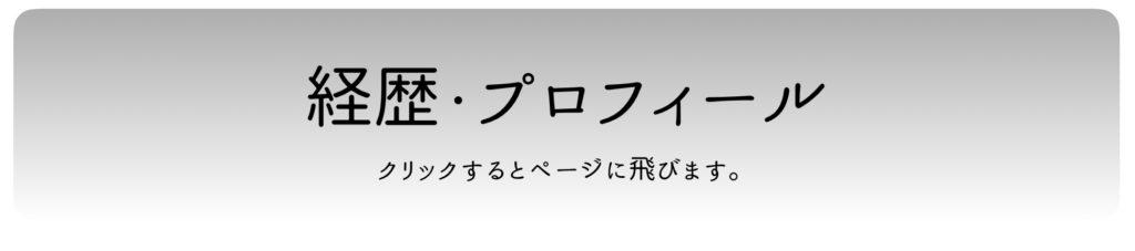 http://wagakuzu.net/2020/03/09/profile/
