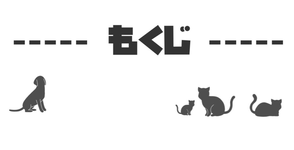 目次(もくじ)