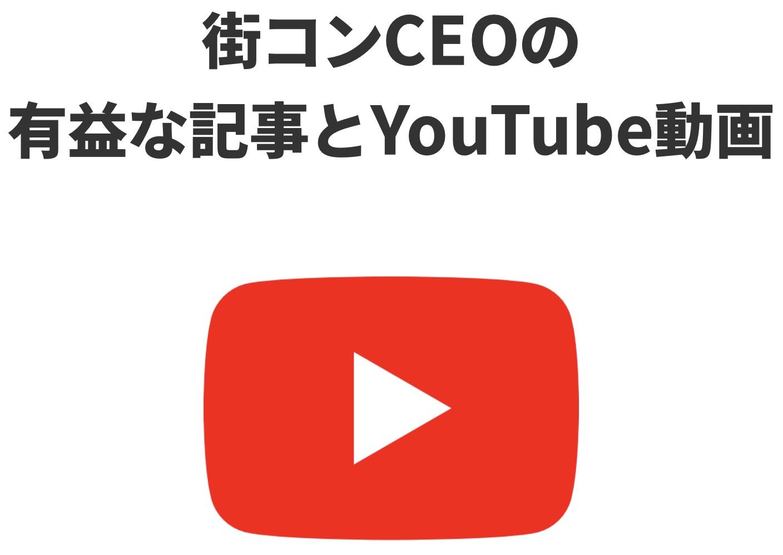 街コンCEOの有益な記事とYouTube動画