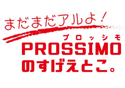 まだまだアルよ!PROSSIMO(プロッシモ)のすげえとこ!