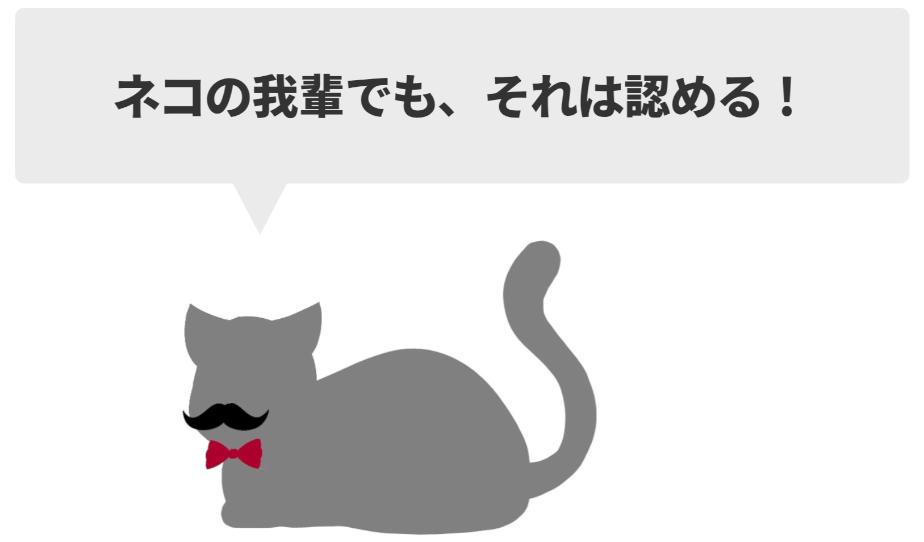 ネコの我輩でも、それは認める!