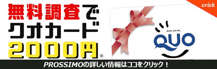 無料調査でクオカード2000円