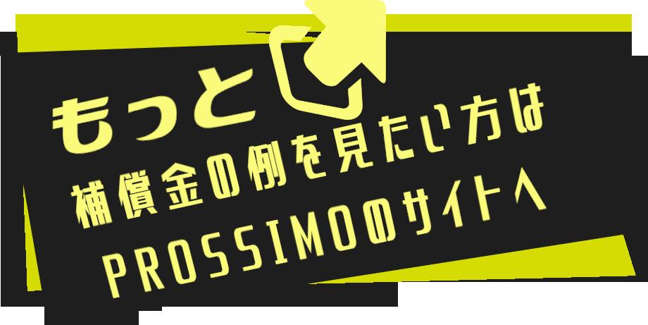 続きはPROSSIMO公式サイトへ!