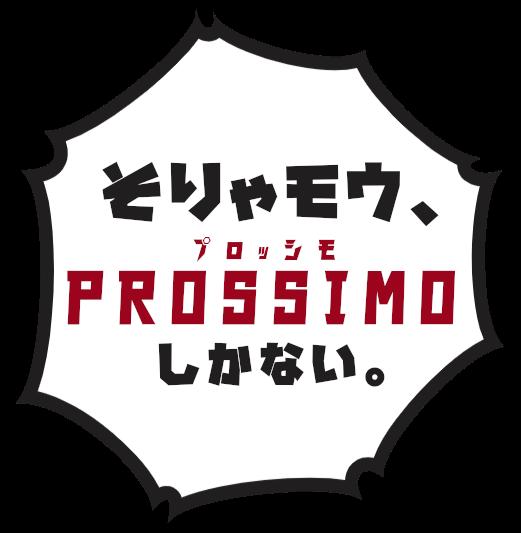 そりゃモウ、PROSSIMO(プロッシモ)しかない。
