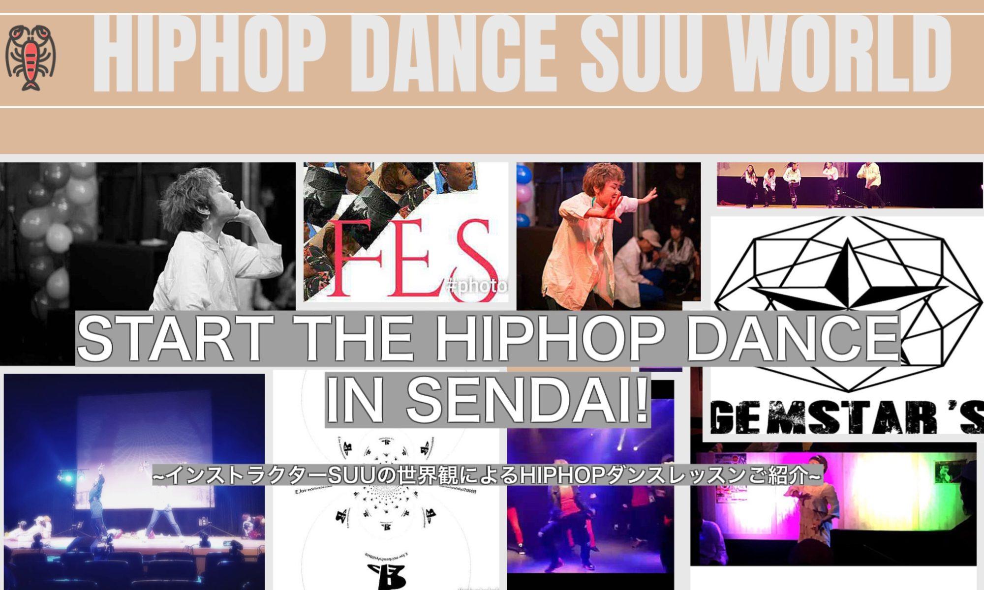 SUU様のダンススクール